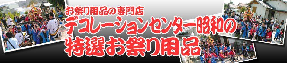 お祭り用品の専門店 デコレーションセンター昭和の特選お祭り用品